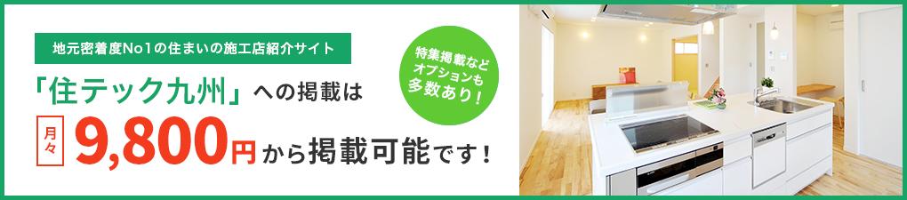 「住みテック九州」への掲載は9,800円から掲載可能です!